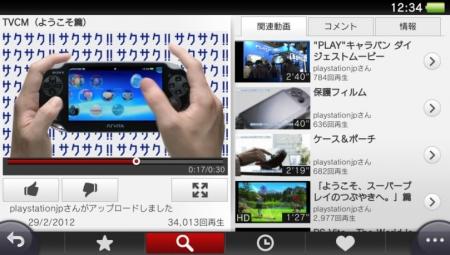YouTube на PS Vita в конце июня