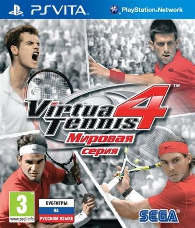 Virtua Tennis 4: Мировая серия